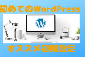 初めてのWordPress初期設定