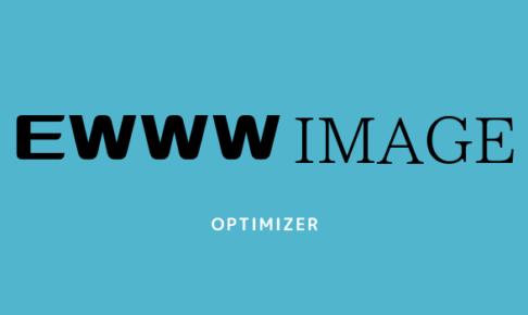 ワードプレスプラグインEWWW Image Optimizerで画像一括最適化