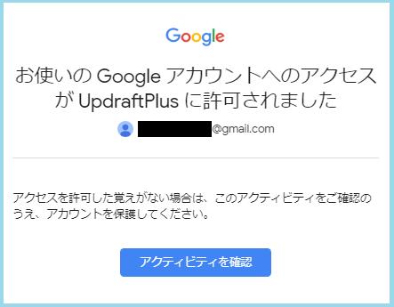 UpdraftPlus認証完了メール