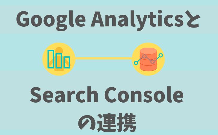 GoogleアナリティクスとSearch Consoleの連携