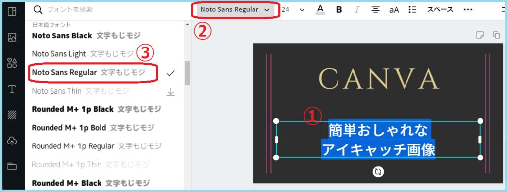 canva font