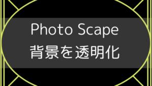 photo scapeで背景を透明化