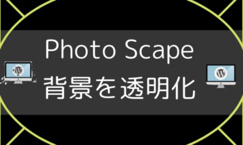 photo scape 綺麗に画像背景透明化