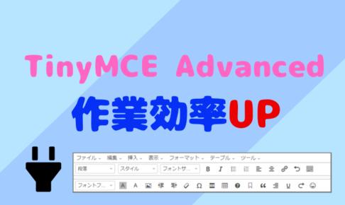TinyMCE Advanced設定と使い方