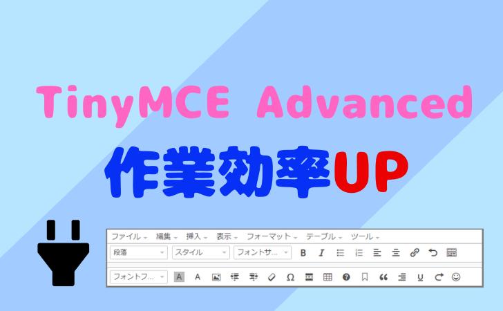 TinyMCE Advanced(タイニーエムシーイー)の設定と使い方