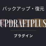 UpdraftPlusで簡単にバックアップと復元
