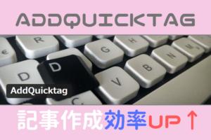 AddQuicktag記事作成効率アップ
