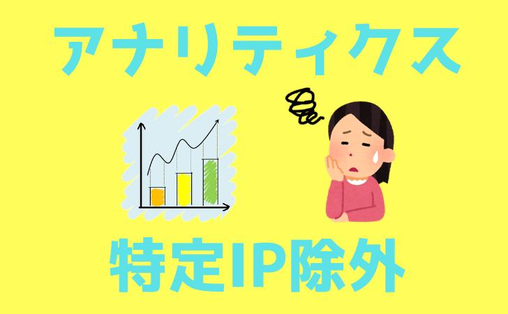 アナリティクスで特定のIPを除外する方法