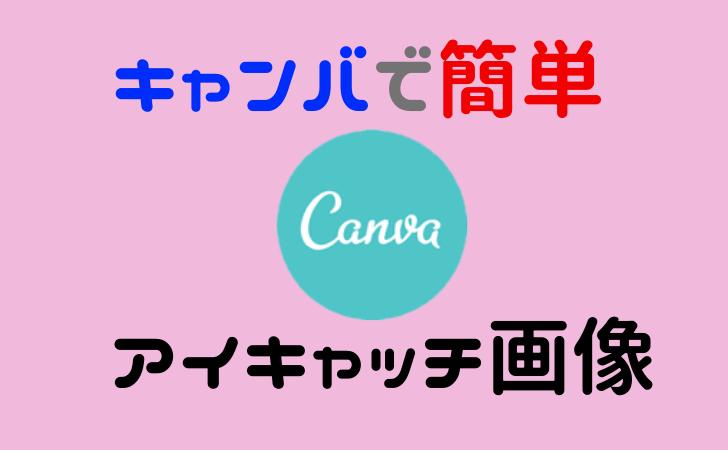 Canva(キャンバ)で簡単おしゃれなアイキャッチ画像を作る