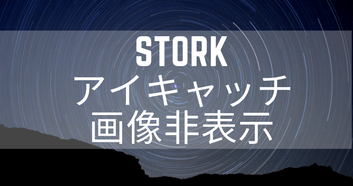 storkアイキャッチ画像非表示