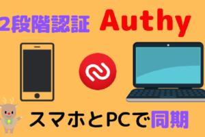 2段階認証アプリAuthyでスマホとパソコンを同期する方法