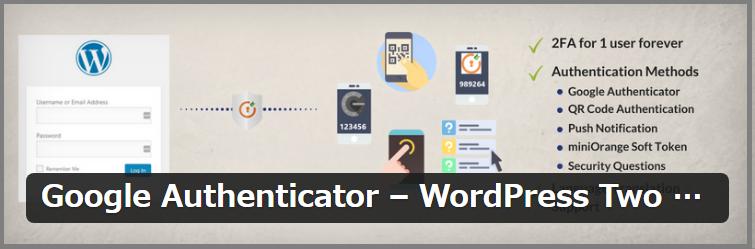 miniOrange 2 Factor Authentication plugin