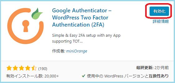 Google Authenticator-WordPress Two Factor Authentication(2FA)