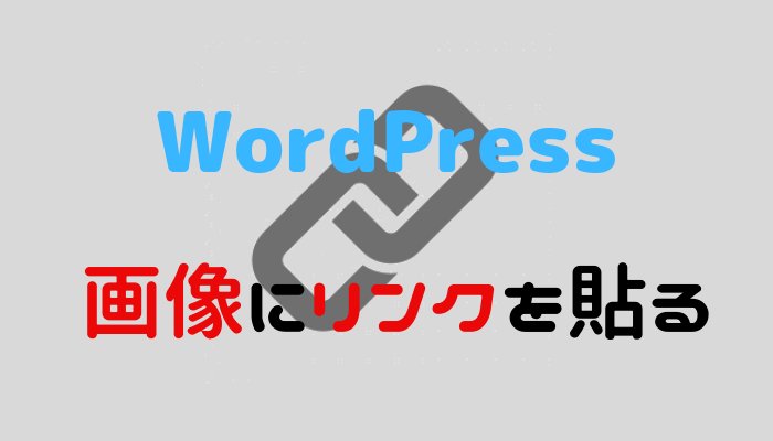 How to link to an image in WordPress