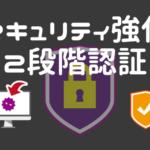 2段階認証miniOrange 2 Factor Authentication