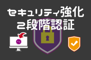 2段階認証miniOrange 2 Factor Authentication