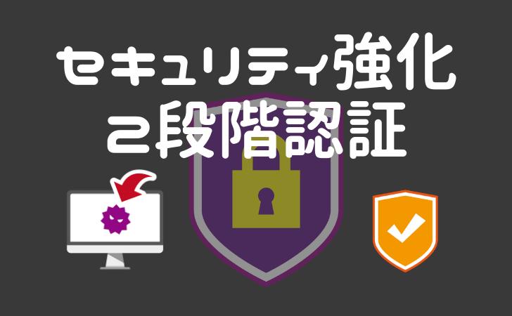 Security enhancement  Two-factor authentication