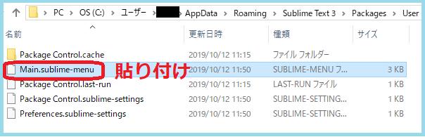 Sublime Text3を日本語化