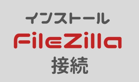 FileZillaのインストールと接続