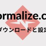 normalize.cssのダウンロードと設定