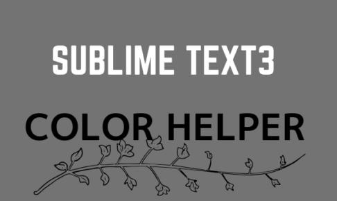 Sublime Text3便利なColor Helper