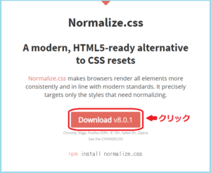 normalize.cssのDownload