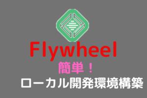Flywheelローカル開発環境構築