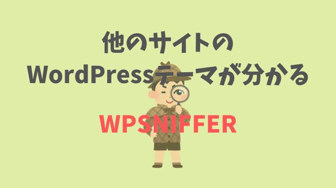 WPSNIFFER