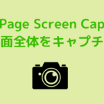 Google拡張機能Full Page Screen Captureで画面全体をキャプチャ