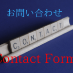 contact form7使い方