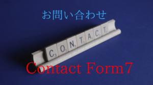 contact form7使い方