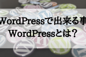 WordPressで出来る事