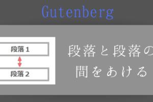 gutenberg-opens-paragraphs-between-paragraphs