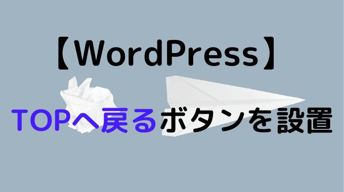 TOPへ戻るボタンを設置(WordPress)