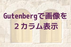 Gutenbergで画像を2カラム表示する