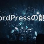 wordpress-delete