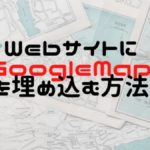 embed-google-maps-on-your-website