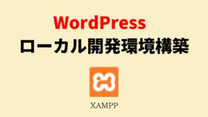 build-a-wordpress-site-development-environment