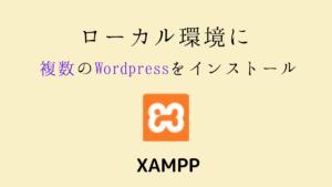 multiple wordpress